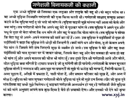 Ganesh Ji Vinayak Ji ki Kahani