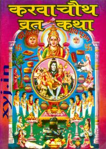 Karva Chauth Vrat Katha Image
