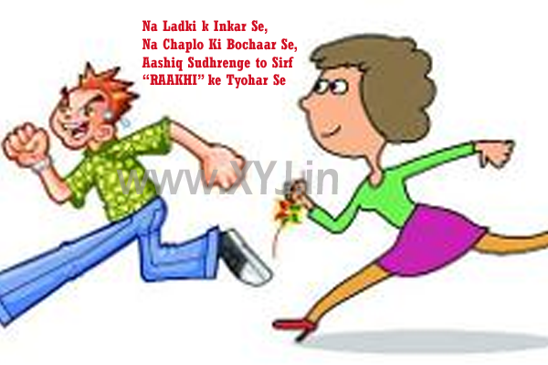 Top 10 Best Funny Raksha Bandhan Whatsapp SMS Messages