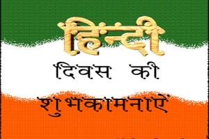 Hindi Diwas, divas, Day ki Image