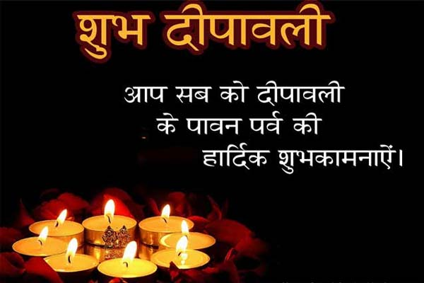 Latest & Best Diwali Messages in Hindi, Latest Deepawali Whatsapp Messages