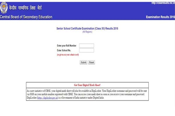 CBSE Class 12th Result via DigiLocker, SMS, IVRS, Online at www.cbse.nic.in & www.cbseresults.nic.in