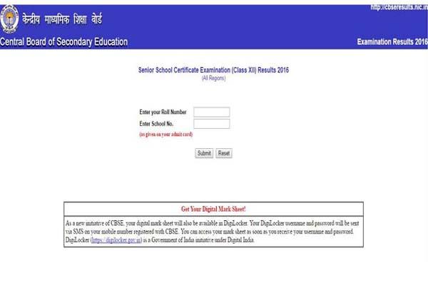 CBSE Class 12th Result via DigiLocker, SMS, IVRS, Online at www.cbse.nic.in & www.cbseresults.nic.in