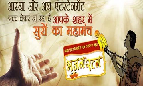 Bhajan Ratan Online Audition Registration Entry Form