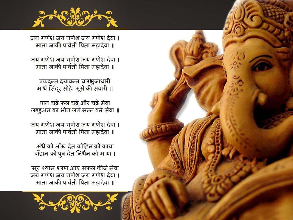 Ganesh ji ki aarti in hindi, Ganesh aarti