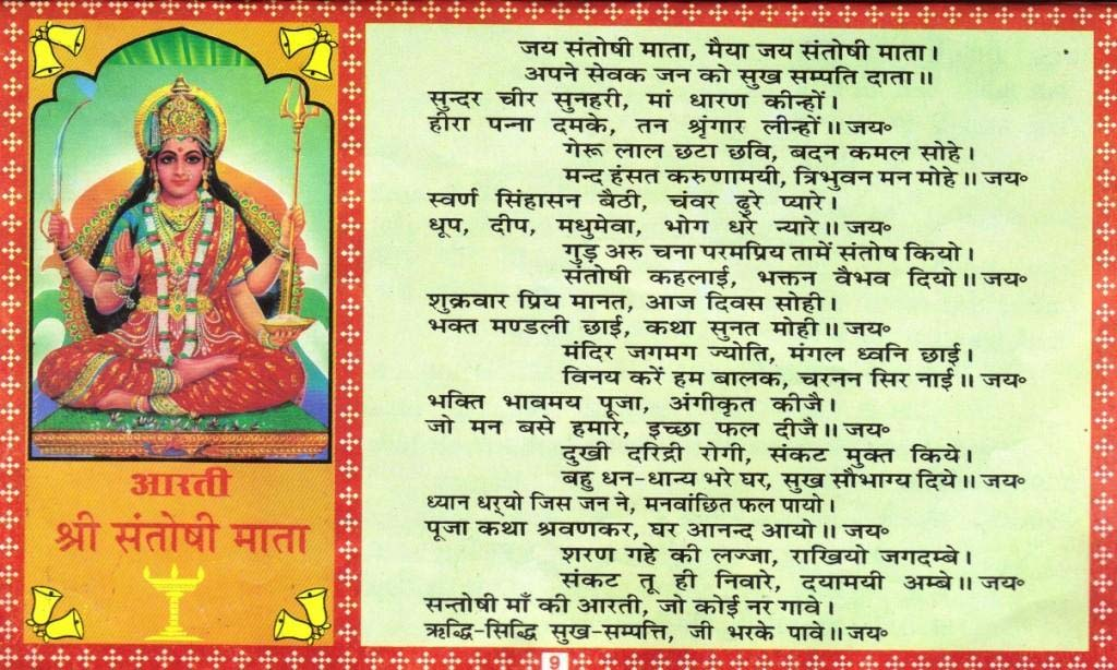Santoshi Mata Ji Ki Aarti in Hindi