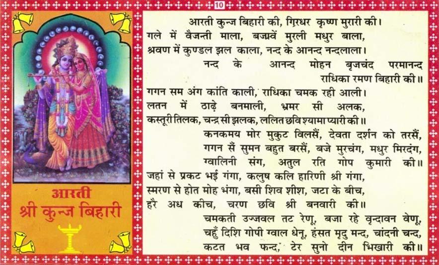 Kunjbihari Ji Ki Aarti- Lord Kunjbihari Ji Ki Aarti (Vandna)in Hindi