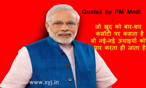 PM Narendra Modi Quotes – Powerful Quotes by PM Modi