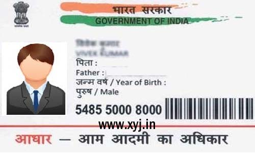 change photo in aadhar card