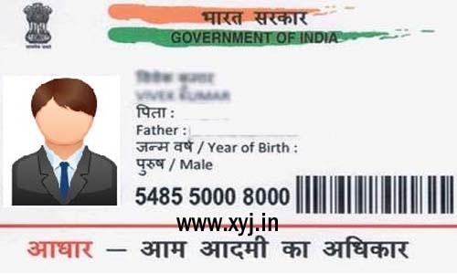 How to remove e-Aadhaar Card PDF Password?