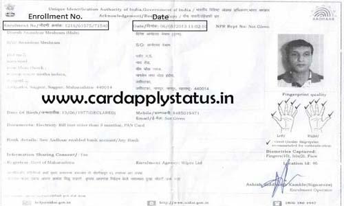 Aadhar Card: How to Download Aadhaar Card with Enrollment No. Online