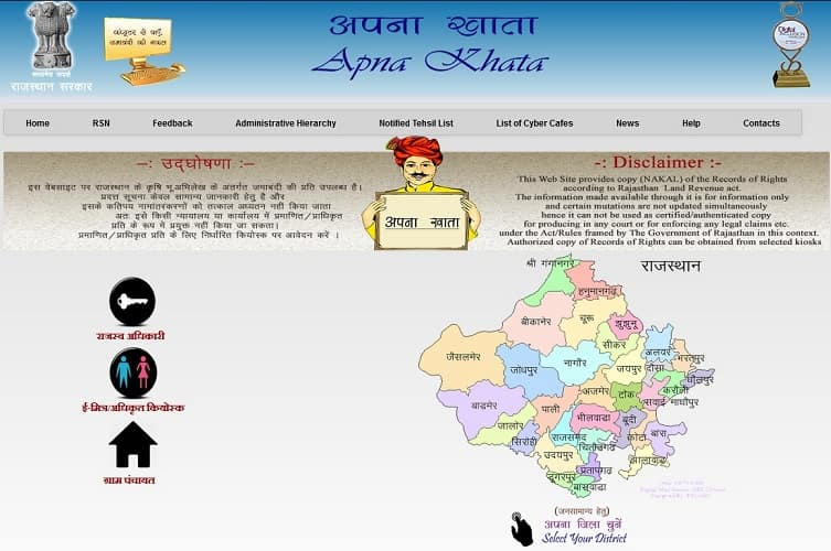 How to Check the Land Records in Rajasthan?
